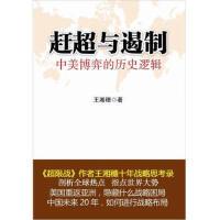 【二手书8成新】赶超与遏制:中美博弈的历史逻辑 王湘穗 长江文艺出版社