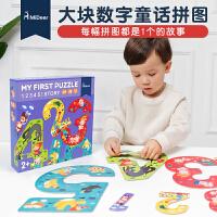 弥鹿(MiDeer)儿童益智拼图数字大块纸质宝宝智力拼图 儿童数字启蒙拼图MD3030