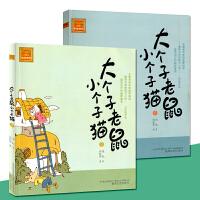 【全套2册】正版大个子老鼠小个子猫注音版1一2 春风文艺出版社周锐 少儿读物儿童课外读物一年级二年级