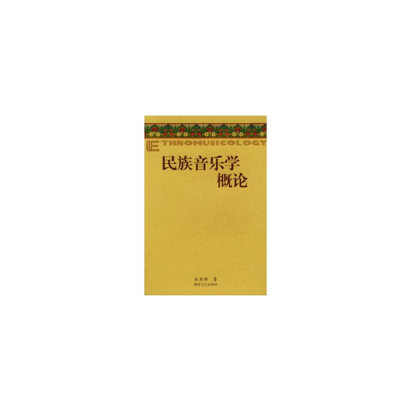 【旧书二手书9成新】民族音乐学院概论 杜亚雄 9787540426989 湖南文艺出版社 【保证正版,全店免运费,送运费险,绝版图书,部分书籍售价高于定价】