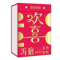 欢喜:冯唐2020金句日历(冯唐新书)