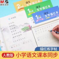 包邮晨光小学生练字本一二三年级同步铅笔描红本练字帖123年级上下册儿童拼音临摹行楷书