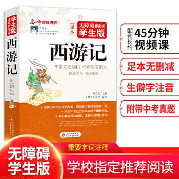 西游记 无障碍阅读 学生版