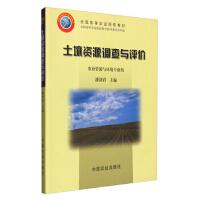 【正版二手书9成新左右】土壤资源调查与评价/ 潘剑君 中国农业出版社