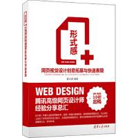 【正版二手书9成新左右】形式感+:网页视觉设计创意拓展与快速表现 晋小彦 清华大学出版社