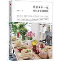 【二手书8成新】爱就是在一起,吃好多好多顿饭 曾焱冰 中信出版社