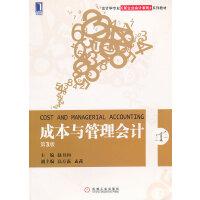 【正版二手书9成新左右】成本与管理会计(第3版 赵书和 机械工业出版社