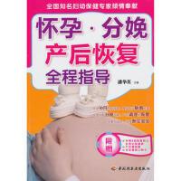 【二手书8成新】怀孕 分娩 产后恢复全程指导 潘华英 中国轻工业出版社