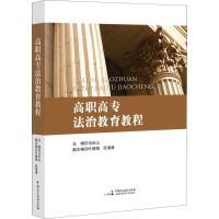 高职高专法治教育教程 中国民主法制出版社
