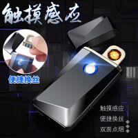 充电打火机 双面点烟器 感应换丝 智能触摸超薄便捷礼品USB充电