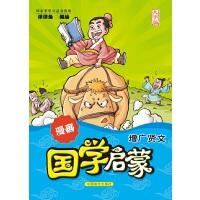 漫画国学启蒙:增广贤文