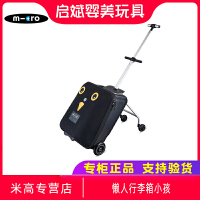 瑞士micro迈古拉杆箱米高懒人行李箱小孩 可坐宝宝儿童旅行箱