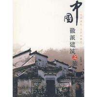 【二手书8成新】中派建筑之旅 江世龙 中国建筑工业出版社
