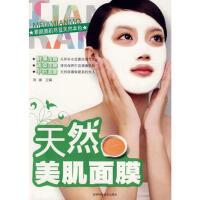 【二手旧书9成新】天然美肌面膜 陈璐 吉林科学技术出版社 9787538441246