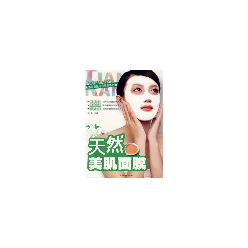 【二手旧书九成新】天然美肌面膜 陈璐 吉林科学技术出版社 9787538441246 【正版现货,下单即发,注意售价高于定价】