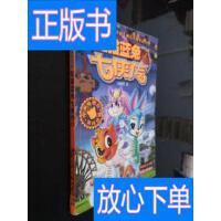 [二手旧书9成新]虹猫蓝兔七侠传(4) :108集大型动画电视连续?