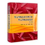 华支睾吸虫的生物学和华支睾吸虫病防治