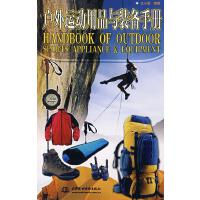 户外运动用品与装备手册王小源著,水利水电出版社