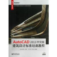 VIP――AutoCAD 2013中文版建筑设计标准培训教程(含DVD光盘1张)