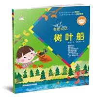 台湾儿童文学馆・林良看图说话――树叶船