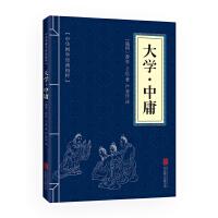 大学・中庸(中华国学经典精粹・儒家经典必读本)