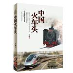 中国火车头(四色印刷)