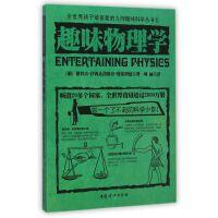 趣味物理学/全世界孩子喜爱的大师趣味科学丛书