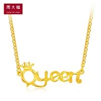 周大福女王Queen字母足金黄金项链吊坠计价(工费118元)F185747