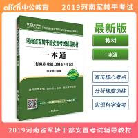 中公教育2019河南省军转干部安置考试专用教材 一本通