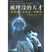 【旧书二手书9成新】被埋没的天才:科学超人尼古拉 特斯拉 (美)切尼 9787229032975 重庆出版社