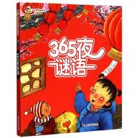 小人国・365夜故事系列/365夜谜语