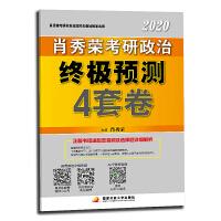 肖秀荣2020考研政治终极预测4套卷(2020版)
