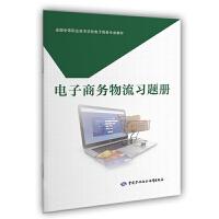 电子商务物流习题册