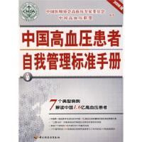 【正版二手书9成新左右】2008中国高血压患者自我管理标准手册 中国医师协会高血压专家委员会,中国高血压联盟 中国轻工