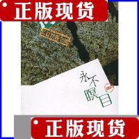 [旧书二手9成新]永不瞑目(修订本)――海岩长篇经典全集 /海岩 文化艺术出版社