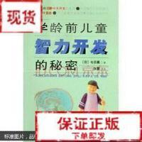 【旧书二手书9成新】学龄前儿童智力开发的秘密 七田真 著 科技文献出版社9787502352851