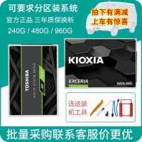 东芝TR200 240G 480G 960G 2.5台式机笔记本SSD固态硬盘铠侠TC10