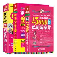 日语口语词汇零基础自学入门教材 零起点日语入门+就这900句玩转日语+15000日语单词随身背(套装共3册)