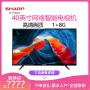 夏普(SHARP) 40M4AS 40英寸 日本原装面板全高清智能网络平板电视