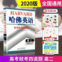 2020新版 哈佛英语 高考就考四道题 高二全国通用版 高二英语专项训练总复习考点训练完形填空阅读理解任务型阅读考题分