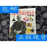 [二手旧书9成新]360°全景百科丛书.探索卷.上册 /刘香英 内蒙古?