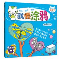幼儿美术小手工全书:我要涂鸦 北京阿卡狄亚文化传播有限责任公司 安徽教育出版社