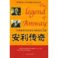 安利传奇,郑星季著,黑龙江人民出版社,9787207062956