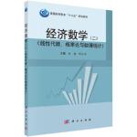经济数学(二) 林谦,陈传明 科学出版社 9787030460738 新华书店 品质保障