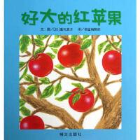 信谊世界精选图画书 好大的红苹果 [日]垂石真子 明天出版社 9787533274771