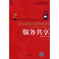 服务共享---管理者之旅