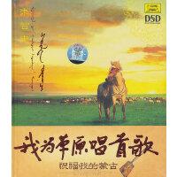 朱智忠―我为草原唱首歌 祝福我的蒙古(内蒙古自治区成立六十周年)DSD