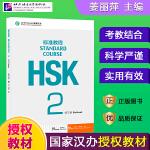 HSK标准教程2 练习册(含1MP3)