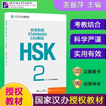 HSK标准教程2 练习册(含1MP3)汉办标准 汉语水平考试权威学习辅导丛书
