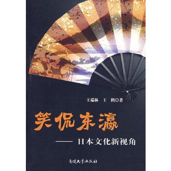 笑侃东瀛——日本文化新视角